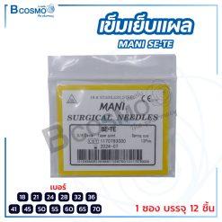 เข็มเย็บแผล MANI SE-TE เบอร์ 18 ถึง 70