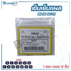 เข็มเย็บแผล MANI SE-TH เบอร์ 18 ถึง 70