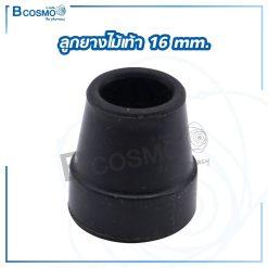 ลูกยางไม้เท้า ไม้ค้ำยัน 16 mm. สีดำ