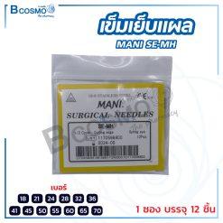 เข็มเย็บแผล MANI SE-MH เบอร์ 18 ถึง 70