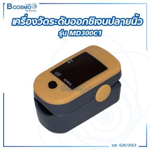 OM0005 C1 1