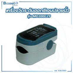 เครื่องวัดระดับออกซิเจนปลายนิ้ว MD300C29