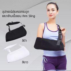 อุปกรณ์ประคองกระดูกและกล้ามเนื้อแขน Arm Sling – สีดำ | สีขาว