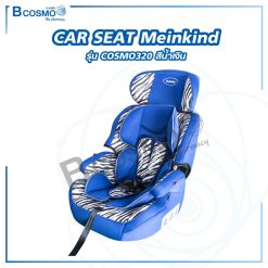 CAR SEAT Meinkind รุ่น COSMO320 สีน้ำเงิน