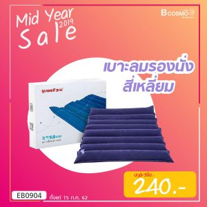 Promotion-Mid-Year-Sale-2019-%E0%B9%80%E0%B8%9A%E0%B8%B2%E0%B8%B0%E0%B8%A5%E0%B8%A1%E0%B8%A3%E0%B8%AD%E0%B8%87%E0%B8%99%E0%B8%B1%E0%B9%88%E0%B8%87%E0%B8%AA%E0%B8%B5%E0%B9%88%E0%B9%80%E0%B8%AB%E0%B8%A5%E0%B8%B5%E0%B9%88%E0%B8%A2%E0%B8%A1-Air-Inflation-Seat-Yuwell-EB0904-300x300 Home