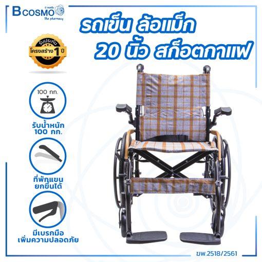 WC0606 SCO1