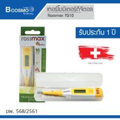 เทอร์โมมิเตอร์ดิจิตอล Rossmax TG100