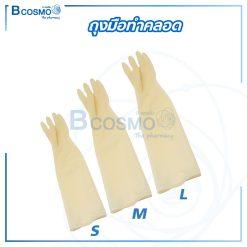 ถุงมือทำคลอด DURA