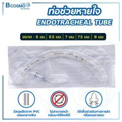 ท่อช่วยหายใจ ENDOTRACHEAL TUBE