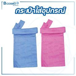 กระเป๋าใส่อุปกรณ์ สีชมพู | สีน้ำเงิน