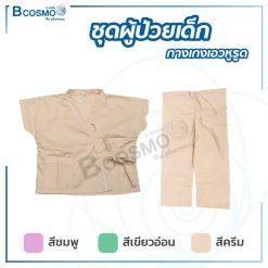 ชุดผู้ป่วยเด็ก กางเกงเอวหูรูด
