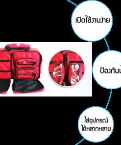 กระเป๋ากู้ชีพฉุกเฉิน Emergency Bag 45x27x20 cm.