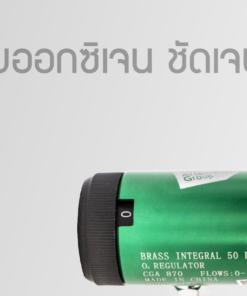 เกจ์ วัดระดับออกซิเจนเฉพาะท่อ(ถัง)ออกซิเจน INVACARE TR8-8B 0.5 คิว