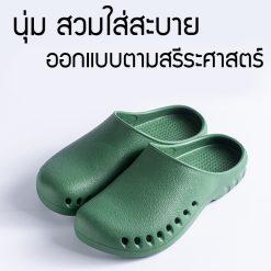 รองเท้าโรงพยาบาลกันลื่น YCH