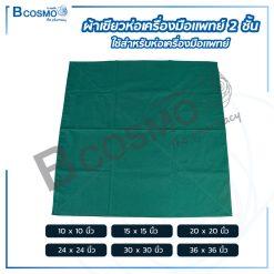 ผ้าเขียว ห่อเครื่องมือแพทย์ 2 ชั้น