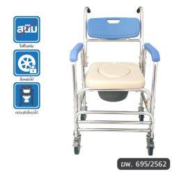 เก้าอี้นั่งถ่ายเบาะนิ่มขาว Y614L สีฟ้า