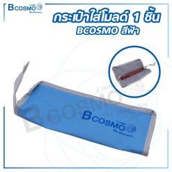 กระเป๋าใส่โมลด์ 1 ชิ้น BCOSMO
