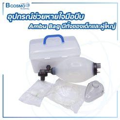 อุปกรณ์ช่วยหายใจมือบีบ Ambu Bag ซิลิโคน สีขาว [ เด็ก | ผู้ใหญ่ ]