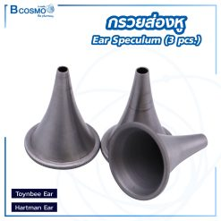 กรวยส่องหู Ear Speculum (3 pcs)