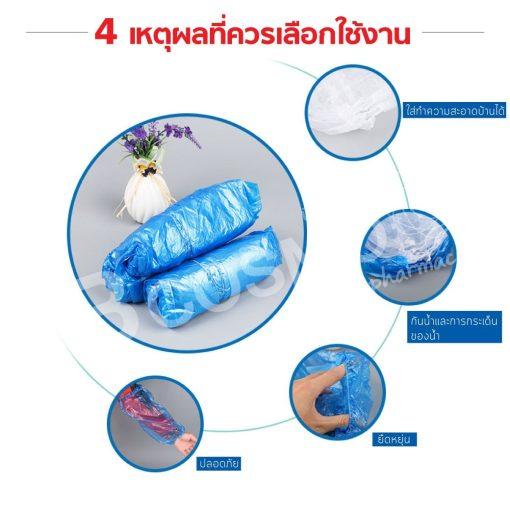 ถุงคลุมแขนพลาสติก สีฟ้า แพ็ค 100 ชิ้น