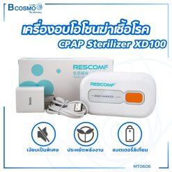 เครื่องอบโอโซนฆ่าเชื้อโรค (CPAP Sterilizer) XD100