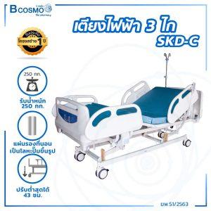 เตียงไฟฟ้า 3 ไก SKD-C หัวท้าย ABS ราวปีกนก พร้อมเบาะนอน 4 ตอน
