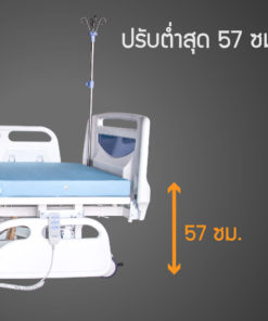 เตียงผู้ป่วยไฟฟ้า 3 ไก SKD-C หัวท้าย ABS ราวปีกนก พร้อมเบาะนอน 4 ตอน