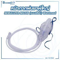 หน้ากากพ่นยาผู้ใหญ่ NEBULIZER MASK (แบบเสียบ) Westmed