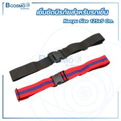 เข็มขัดนิรภัยสำหรับรถเข็น Haoyu Size 125×5 cm. สีดำ | สีแดง