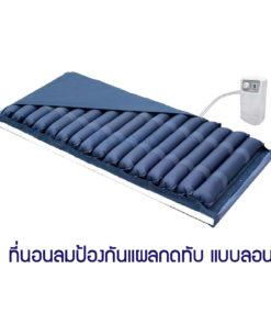ที่นอนลมแบบลอน OLA 418PVC