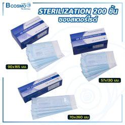 ซองสเตอร์ไรด์ STERILIZATION 200 ชิ้น
