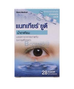 น้ำตาเทียม NATEAR UD 0.8 ml. ขนาด – [7 TUBES | 28 TUBES ]