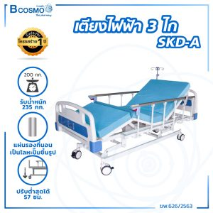 เตียงไฟฟ้า 3 ไก SKD-A หัวท้าย ABS ราวสไลด์ พร้อมเบาะนอน 4 ตอน