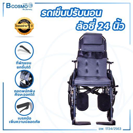 WC03061 1