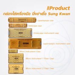 Sung Kwan (Made In Korea)