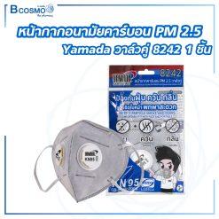 [ 1 ชิ้น ]หน้ากากอนามัยคาร์บอน PM 2.5 Yamada วาล์วคู่ 8242 1'S