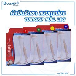 ผ้ายืดรัดขา แบบถุงน่อง TUBIGRIP FULL LEG SIZE- [ S | M | L | XL ]