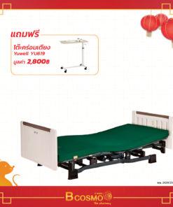 เตียงผู้ป่วยไฟฟ้า MIOLET II 4 ฟังก์ชั่น มาตรฐานญี่ปุ่น