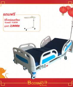เตียงผู้ป่วยไฟฟ้า 5 ไก หัวท้าย ABS ราวปีกนก พร้อมเบาะนอน 4 ตอน