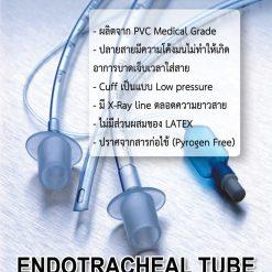 ท่อช่วยหายใจ ENDOTRACHEAL TUBE MAXI CARE ขนาด -[ 6 มม. |  6.5 มม. | 7 มม. | 7.5 มม. | 8 มม. ]