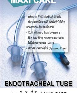 ท่อช่วยหายใจ ENDOTRACHEAL TUBE MAXI CARE