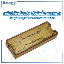 กล่องใส่เครื่องมือ นึ่งฆ่าเชื้อ พลาสติก Sungkwang Micro Instrument Case 160x60x30 mm. (KR)