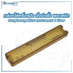 กล่องใส่เครื่องมือ นึ่งฆ่าเชื้อ พลาสติก Sungkwang Micro Instrument 1 Floor Case 250x50x25 mm. (KR)