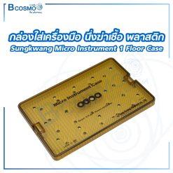 กล่องใส่เครื่องมือ นึ่งฆ่าเชื้อ พลาสติก Sungkwang Micro Instrument 1 Floor Case 260x170x25 mm.