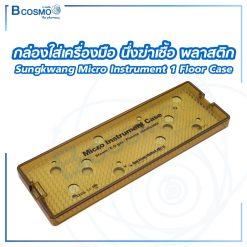 กล่องใส่เครื่องมือ นึ่งฆ่าเชื้อ พลาสติก Sungkwang Micro Instrument 1 Floor Case 300x100x25 mm. (KR)