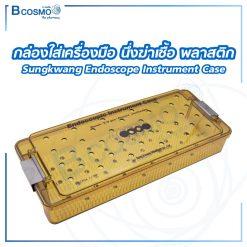 กล่องใส่เครื่องมือ นึ่งฆ่าเชื้อ พลาสติก Sungkwang Endoscope Instrument case 370x150x70 mm. (KR)