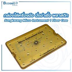 กล่องใส่เครื่องมือ นึ่งฆ่าเชื้อ พลาสติก Sungkwang Micro Instrument 1 Floor Case 380x260x25 mm.