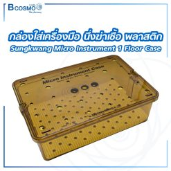 กล่องใส่เครื่องมือ นึ่งฆ่าเชื้อ พลาสติก Sungkwang Micro Instrument 1 Floor Case 390x270x120 mm.