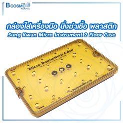กล่องใส่เครื่องมือ นึ่งฆ่าเชื้อ พลาสติก Sungkwang Micro Instrument 2 Floor Case 390x270x40 mm.