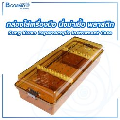 กล่องใส่เครื่องมือ นึ่งฆ่าเชื้อ พลาสติก Sungkwang Laparoscopic Instrument case 640x250x155 mm.